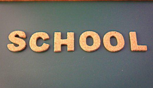 河口湖の小学校・中学校