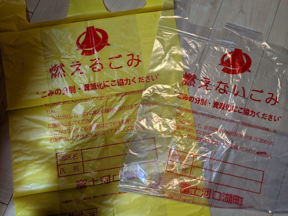 富士河口湖町専用ごみ袋