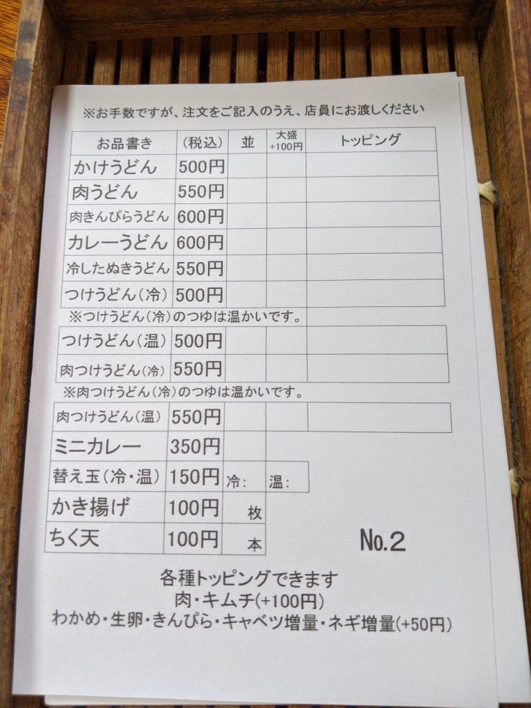 蔵の介の注文伝票