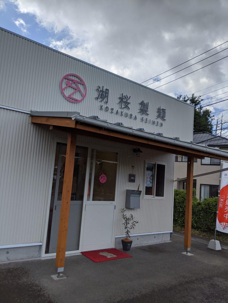 湖桜製麺外観