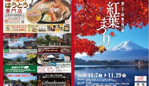 第22回富士河口湖紅葉まつり
