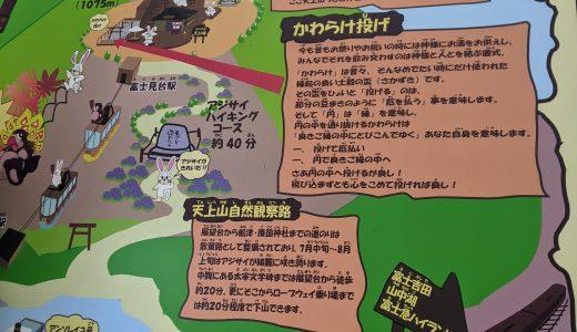 """河口湖で初詣""""天上山の上の「うさぎ神社」と「小御嶽神社」"""""""