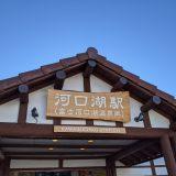 河口湖駅駅舎