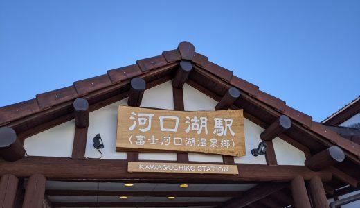 河口湖駅の副駅名が『富士河口湖温泉郷』に。