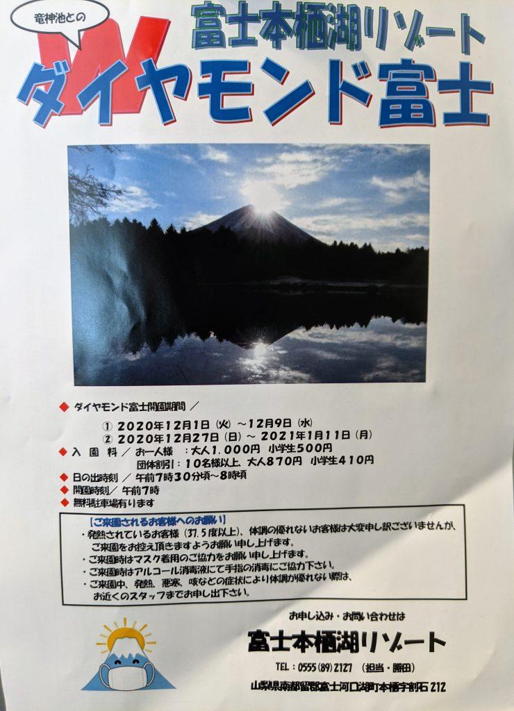 ダイヤモンド富士チラシ