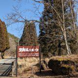 野鳥の森公園 入口