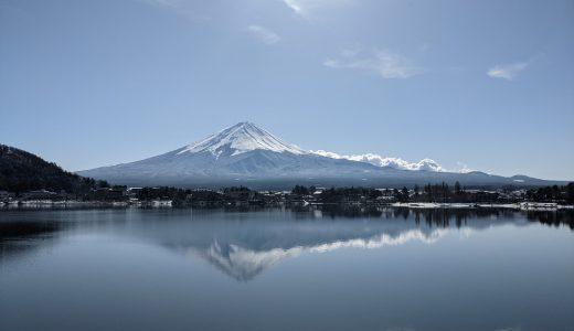 富士河口湖町地域おこし協力隊の募集(3月31日まで)