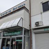 勝山リサイクルセンター外観
