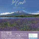 富士河口湖温泉郷2021河口湖ハーブフェスティバル