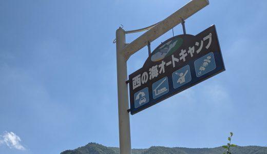 富士河口湖町のキャンプ場【西の海キャンプ場】