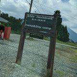 富士河口湖町のキャンプ場【STAR MEADOWS富士ヶ嶺高原】