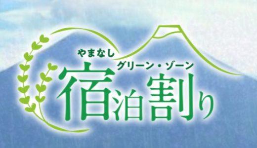 山梨版GoToトラベル【グリーン・ゾーン宿泊割】